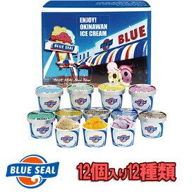 ブルーシール ギフトセット12(110ml ×12個) 送料無料お中元・ギフトにどうぞ沖縄のアイスクリーム アイスケーキ ギフト %OFF お試し 期間限定 早割り プレゼント 業務用