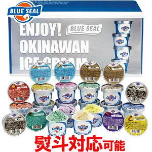 ブルーシールギフトセット24(110ml 12品×2個) 送料無料お中元・残暑見舞い・敬老の日・誕生日 ギフトにどうぞ沖縄のアイスクリーム アイスケーキ ギフト お試し プレゼント 業務用 ブルー