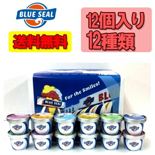 【送料無料】ブルーシール ギフトセット12(110ml ×12個) 沖縄のアイスクリーム アイスケーキ 残暑見舞い ギフト プレゼント %OFF お試し 期間限定 母の日 早割り ギフト プレゼント