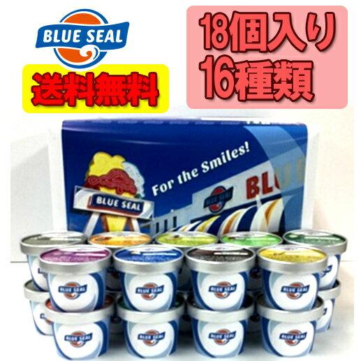 【送料無料】ブルーシールギフトセット18(110ml×18個入 16種類 18個入り) お歳暮にもどうぞ沖縄のアイスクリーム アイスケーキ ギフト %OFF お試し 期間限定 お歳暮 早割り プレゼント 業務用