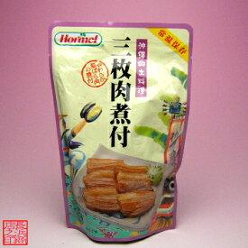沖縄そばレトルトでいつでも簡単に調理!三枚肉(豚バラ肉)です三枚肉煮付け(250g)ホーメル保存食 おかず お得 セット レトルト 保存食品