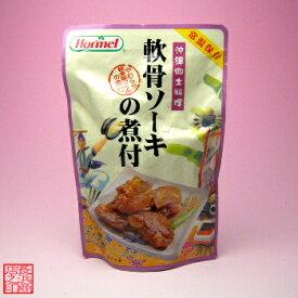 軟骨ソーキの煮付け(250g)ホーメル保存食 おかず お得 セット レトルト 保存食品