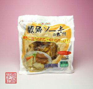 【沖縄そば】軟骨ソーキなしじゃ沖縄そばは美味しくありませんヨ!【軟骨ソーキの煮付け】400g(冷蔵)