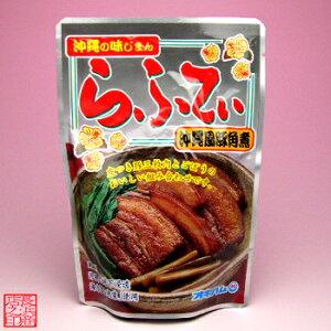 沖縄の豚角煮!らふてぃ(165g)オキハムご飯のお供 お取り寄せ 保存食 おかず お得 セット レトルト 保存食品