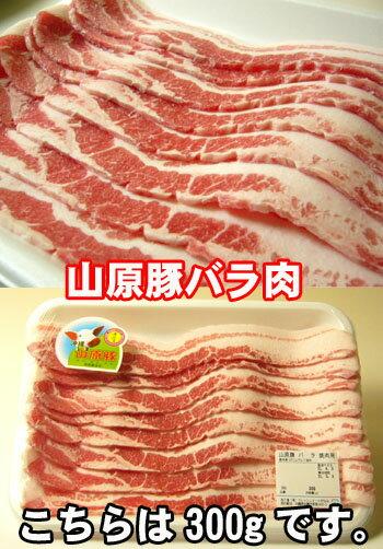 山原豚(琉美豚)バラ肉