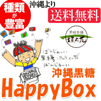 Translations and distribute gift ★ Okinawa black sugar HappyBox grab-bag variety Edition black sugar pastry and o裾wake for! Sugar translation and end try outlets mega scale trial bags black sugar brown sugar translation and law deal small amount of pork