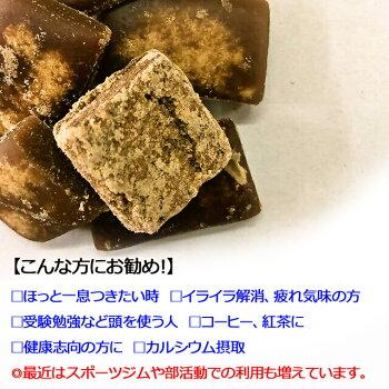 訳あり★沖縄黒砂糖HappyBox