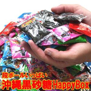 【訳あり】 黒糖 沖縄 黒砂糖 HappyBox 送料無料個分け 黒糖菓子 ギフト・お裾わけに お菓子詰め合わせ 大袋業務用 食品 お土産 手土産 に人気の お茶うけ 送料無料市場 在庫処分 お返し パー
