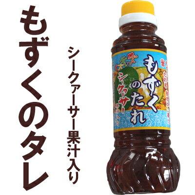 もずくのたれ280mlシークァーサー果汁入り株式会社マルキン海産B級グルメ おきなわ