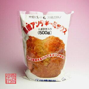 黒糖サーターアンダギー ミックス沖縄風ドーナッツの素500g沖縄製粉【RCP】