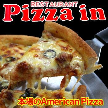 ピザイン・沖縄アメリカンピザ