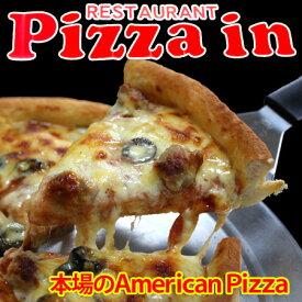 ピザイン沖縄 アメリカンピザ ディープディッシュピザお試しセット3枚 1枚あたり2〜3人前 送料無料お手軽 お取り寄せ 冷凍ピザギフト(福袋)ホームパーティーに人気の ペパロニピザ シカゴスタイル ピザ取り寄せ 早割り ギフト プレゼント 母の日