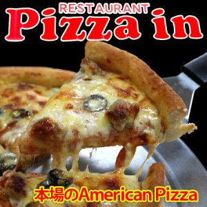 ピザイン沖縄 アメリカンピザ ディープディッシュピザお試しセット3枚 1枚あたり2〜3人前 送料無料お手軽 お取り寄せ 冷凍ピザギフト(福袋)ホームパーティーに人気の ペパロニピザ シ