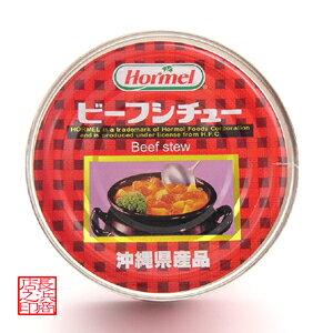 ホーメルビーフシチュー 330gご飯のお供 お取り寄せ 贅沢 保存食 おかず 缶詰 お得 セット レトルト 保存食品