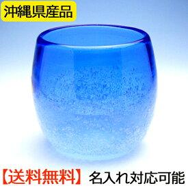 琉球ガラス 送料無料泡ハーフタル型コップ 青H80mm×W80mm名入れ グラス おしゃれなペアグラス(沖縄グラス) 沖縄 土産に人気のペア ロックグラス(酒・焼酎グラス) 敬老の日 ギフト 早割り プレゼント