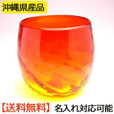 琉球ガラス 送料無料モールグラス 赤H80mm×W80mm琉球グラス グラス コップ 沖縄グラス カレット ペア ロックグラス 還暦祝い 名入れ ガラス おしゃれ 焼酎グラス ペアグラス
