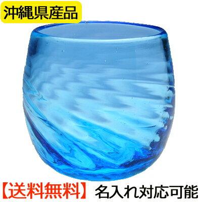 琉球ガラス 送料無料モールグラス スカイH80mm×W80mmおしゃれでかわいいガラスコップ。結婚祝いのペアグラス(沖縄グラス)に。こちらの琉球 ガラス(琉球 グラス)は名入れ可。沖縄 土産に人気のペア ロックグラス(酒・焼酎グラス)