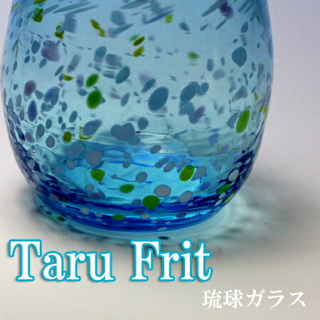 【琉球ガラス(琉球グラス)専門店】タル型フリットグラス スカイ H80mm×W80mmおしゃれでかわいいガラスコップ。結婚祝いのペアグラス(沖縄グラス)に。こちらの琉球 ガラス(琉球 グラス)は名入れ可。沖縄 土産に人気のペア ロックグラス(酒・焼酎グラス)
