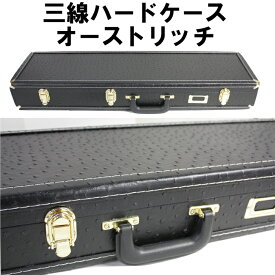 【三線通販専門店】三線ハードケース オーストリッチ約830mm×240mm×110mm【送料無料】