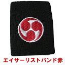 エイサー用リストバンド沖縄 エイサー 衣装(琉球 衣装)はお任せ下さい!エイサー の 衣装 団体様注文OKです。