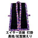打掛 黒地/紅型紫えり沖縄 エイサー 衣装(琉球 衣装)はお任せ下さい!エイサー の 衣装 団体様注文OKです。