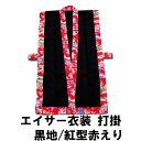 打掛 黒地/紅型赤えり沖縄 エイサー 衣装(琉球 衣装)はお任せ下さい!エイサー の 衣装 団体様注文OKです。