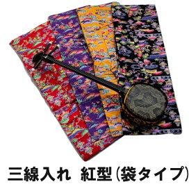 【三線通販専門店】三線入れ袋タイプ(紅型)