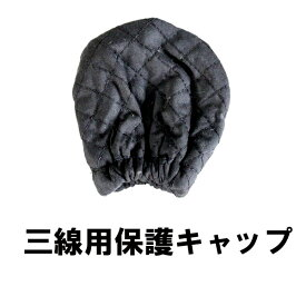 【三線通販専門店】三線用保護キャップ