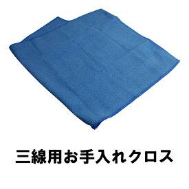【三線通販専門店】三線用お手入れクロス