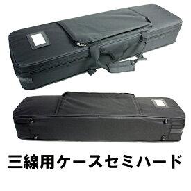 【三線通販専門店】三線用ケース(セミハードケース)約850mm×260mm×120mm【送料無料】