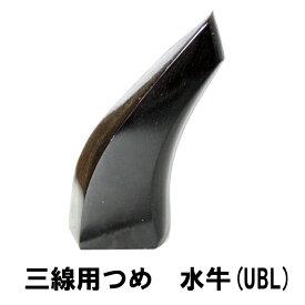 三線用 つめ 水牛 U-BL 高さ83mm x 底辺38mm
