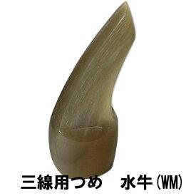三線用 つめ 水牛 W-M 高さ74mm x 底辺25mm