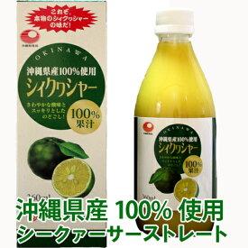 【訳あり】沖縄産100%使用シークヮーサードリンク(ストレート5〜10倍)360ml 比嘉製茶※賞味期限は1か月となりますシークヮーサー シークワーサーシークワサー 琉球 原液 果汁 酸をくわすもの 酸を食わすもの ノビレチン