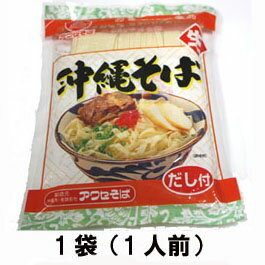 【沖縄そば】沖縄そば生めん1食入【アワセそば】