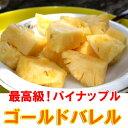 絶品パイナップル沖縄産ゴールドバレル約3kg(2〜3玉)