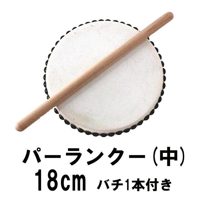 エイサー用太鼓パーランクー(中) 水牛皮 直径18cm バチ1本付き沖縄エイサー 太鼓(太鼓とバチのセット 和太鼓)