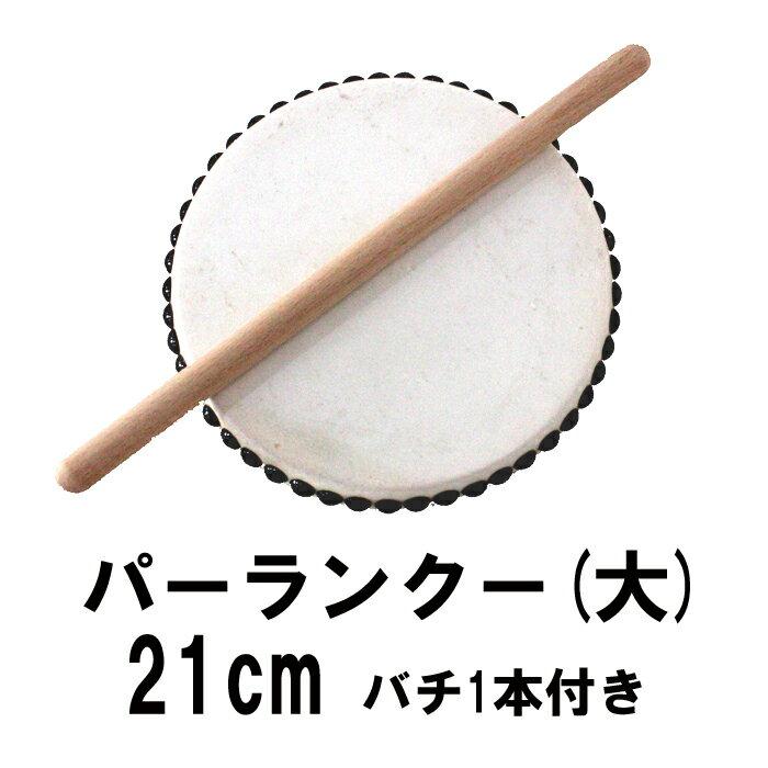エイサー用太鼓パーランクー(大) 水牛皮 直径21cm バチ1本付きエイサー 太鼓(太鼓とバチのセット/和太鼓)