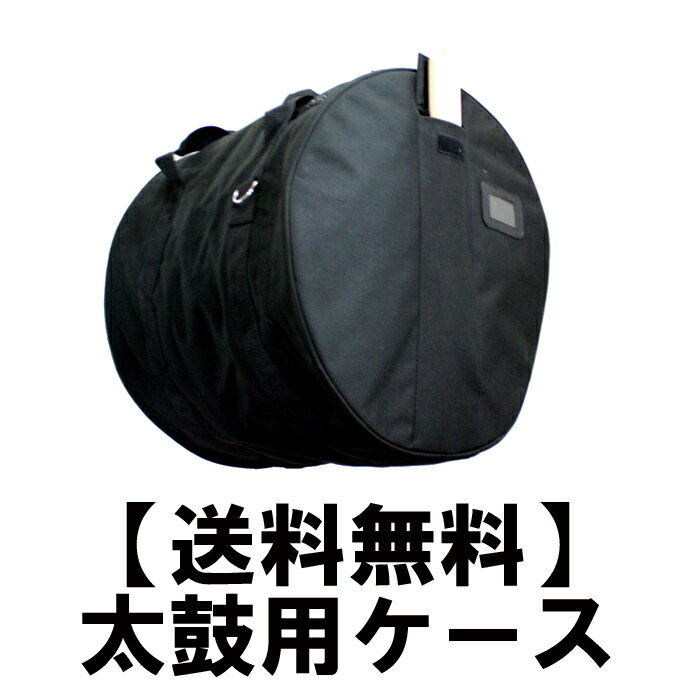 エイサー太鼓用ケース クッション入り 幅51cm×高さ48cmNo.2【送料無料】バチ 入れ 付きエイサー 太鼓用ケース