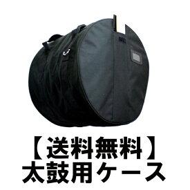エイサー太鼓用ケース クッション入り 幅51cm×高さ48cmNo.2訳あり【送料無料】バチ 入れ 付きエイサー 太鼓用ケース※商品の性能的には問題ないのですが、金属部分に「サビがある」とのことです。ご了承ください。