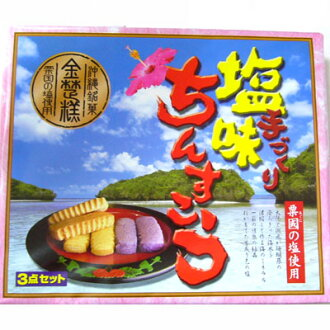 Handmade Chin chinsuko Okinawa Aguni salt with 3-piece set is in Okinawa Okinawa still confectionery for a souvenir and sweets of Okinawa's and souvenirs best 10 Okinawa Okinawa souvenir for a souvenir
