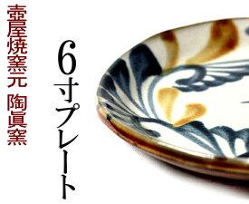 やちむん(沖縄の焼き物/陶器)6寸プレート直径 約18cm×高さ2cm壺屋焼窯元 陶眞窯沖縄で人気のおしゃれな和食器です 早割り ギフト プレゼント