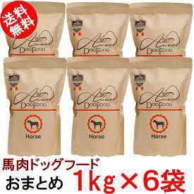 国産無添加馬肉ドッグフード1.0kg×6袋=6.0kg(エーワン 馬肉ドッグフード ペットフード 国産 馬肉 無添加 馬肉のみ使用 ホース フジチク 国産ドッグフード ドックフード 犬の栄養 フードジプシー 涙妬け アレルギー)