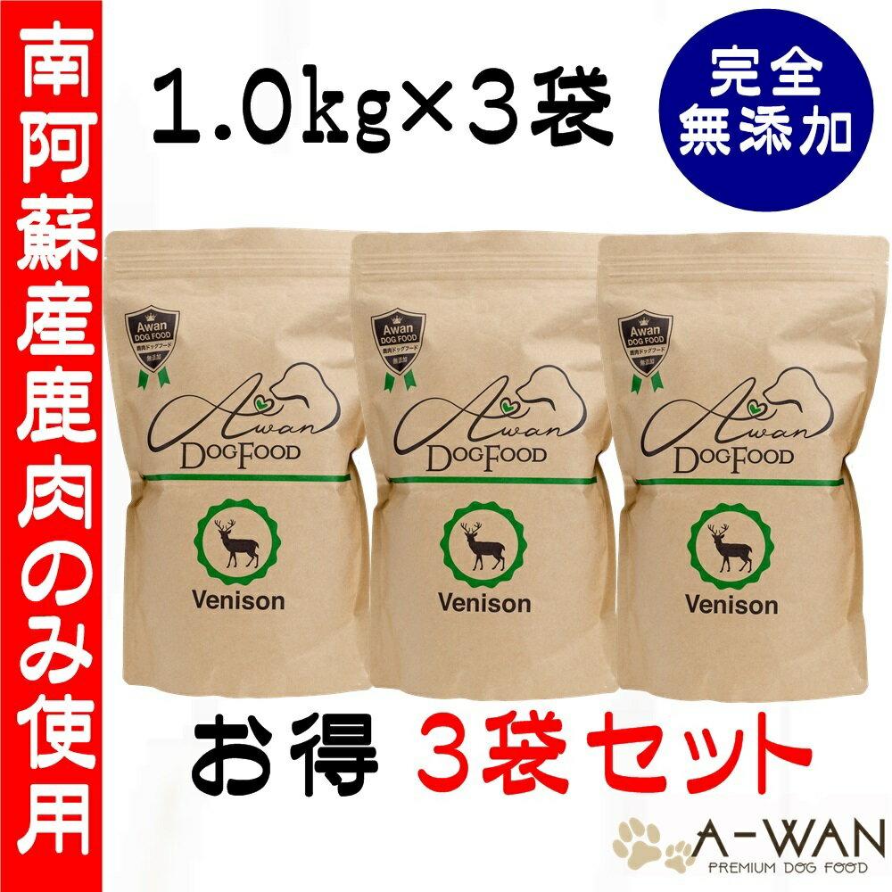 国産無添加鹿肉ドッグフード1.0kg×3袋=3.0kg(エーワン 鹿肉ドッグフード ペットフード 国産 鹿肉 プレミアムドッグフード 無添加 鹿肉のみ使用 南阿蘇 熊本 ベニソン)