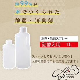 [詰め替え用] お一人様2つまで!消臭・除菌スプレー1L(消臭 除菌 ノンアルコール ウィルス対策 ペットの匂い 無添加 マスク スプレー 安心 安全 日本製 インフル インフルエンザ インフルエンザウィルス スーパーセール スーパーSALE)