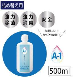 [詰め替え用] お一人様2つまで!消臭・除菌スプレー500ml(消臭 除菌 ノンアルコール ウィルス対策 ペットの匂い 無添加 マスク スプレー 安心 安全 日本製 インフル インフルエンザウィルス)