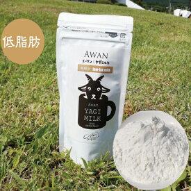 低脂肪ヤギミルク 100g(やぎみるく 無添加 トッピング メール便 低脂肪 低カロリー 粉ミルク ヤギみるく パウダー 粉末)