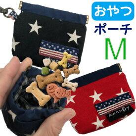 犬 トリーツポーチ おやつ おやつケース 散歩バッグ トリーツバッグ 簡単 星柄 アメリカン ウェストポーチ ペットカート Mサイズ