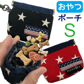 犬 トリーツポーチ おやつ おやつケース 散歩バッグ トリーツバッグ 簡単 星柄 アメリカン ウェストポーチ ペットカート Sサイズ