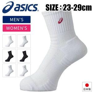 【メール便可230円】【asics アシックス】【ソックス 靴下】バスケット ソックス 18 バッソク ショートソックス メンズ レディース トレーニング スポーツ 運動 日本製 XAS255