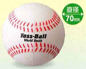 【ユニックス UNIX】【トレーニンググッズ】野球 バッティングトレーニング トレーニングボール TOSS球 硬式タイプ BX73-69 BX7369